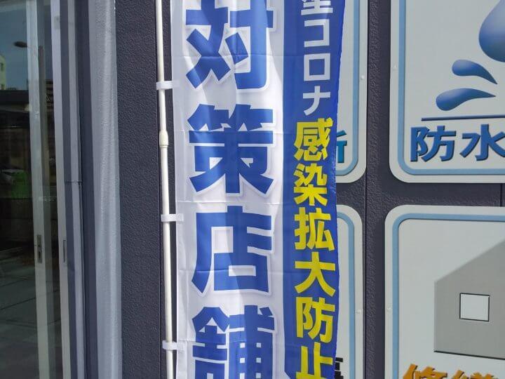 新型コロナ感染拡大防止対策店舗 外壁塗装の事なら浜松塗装専門店|加藤塗装