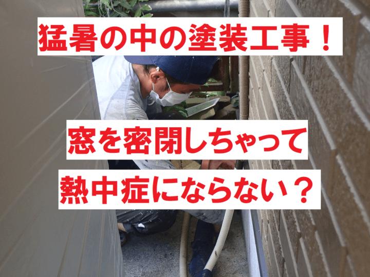 猛暑 熱中症 足場架設 外壁塗装の事なら浜松塗装専門店|加藤塗装 密閉
