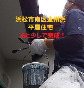 浜松市南区遠州浜平屋住宅トタン外壁破風塗装2020年夏