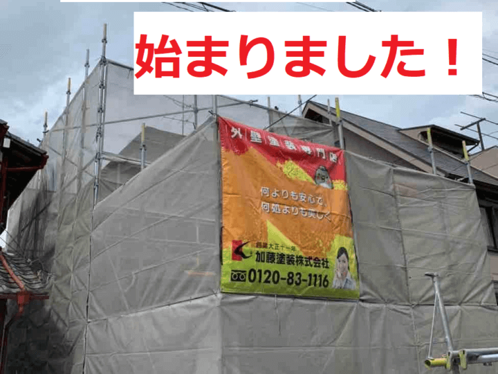 浜松市東区長鶴町塗装工事始まりました加藤塗装足場架設袋小路道が狭い令和二年秋の施工