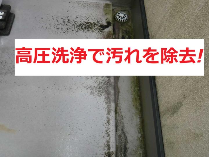 ベランダの汚れ 高圧洗浄 外壁塗装の事なら浜松塗装専門店|加藤塗装 掃除 外壁塗装の前にする事 業務用 職人 プロ 鳩の糞 対策 剣山 格安