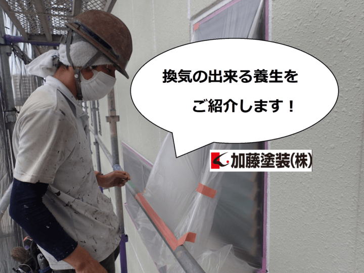 養生スタイル換気感染症対策窓外壁塗装の事なら浜松塗装専門店 加藤塗装
