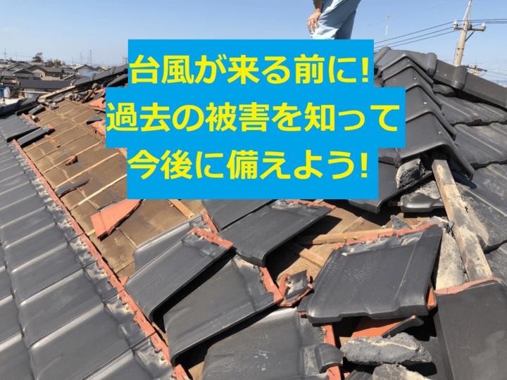 台風被害 補修 外壁塗装の事なら浜松塗装専門店|加藤塗装