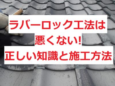 間違い瓦補修ラバーロック工法 加藤塗装 浜松市中区神田町 口コミ 修繕 台風被害 費用
