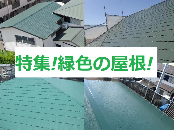 グリーンカラー屋根色 考え方外壁塗装の事なら浜松塗装専門店|加藤塗装カラーベストスーパーシャネツサーモシリコンフッ素遮熱ヤネフレッシュフォレストグリーンセミフロンスーパーシリーズダークグリーン