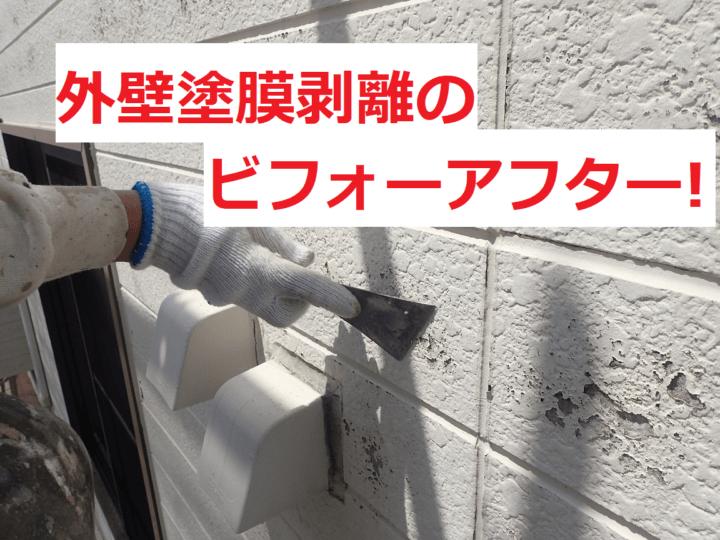 ビフォーアフターtomakuhakuri外壁塗膜剥離 外壁塗装の事なら浜松塗装専門店|加藤塗装 西区篠原町 劣化症状 施工後凹凸が残る
