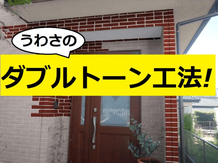 ダブルトーン工法 Wトーン 外壁塗装の事なら浜松塗装専門店 加藤塗装 レンガ調サイディング 職人技術 格安 金額