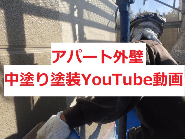 中塗り塗装YouTube動画
