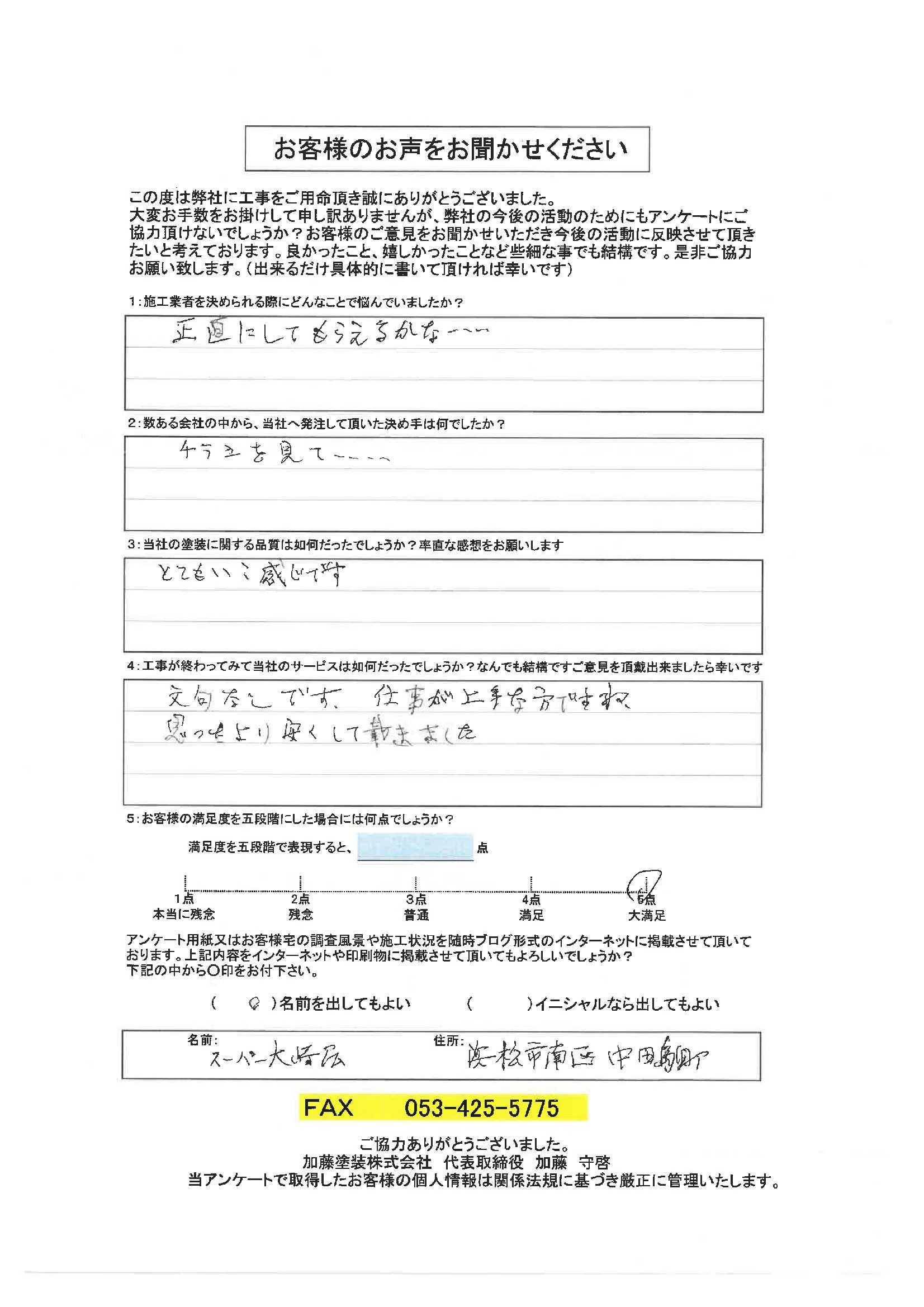 浜松市中田島町のスーパー大崎屋さんからアンケート頂きました。