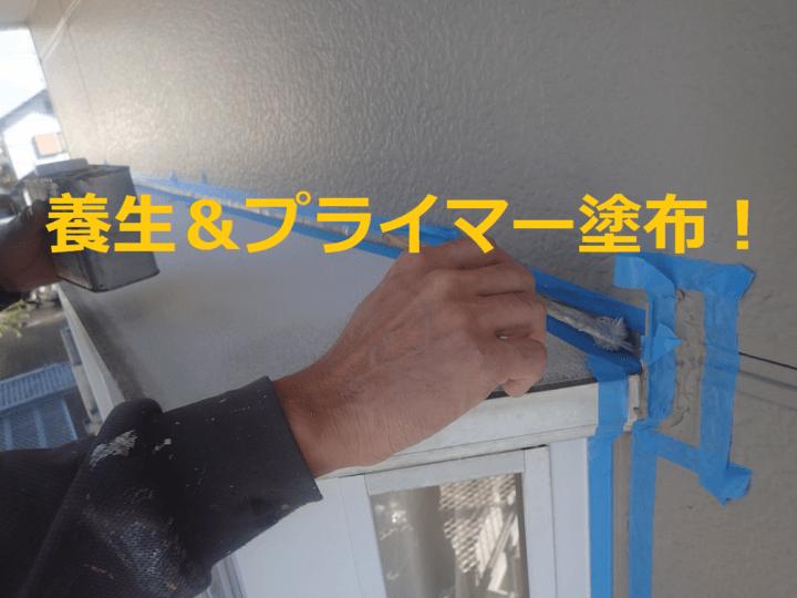 アパートマンション塗装 外壁塗装の事なら浜松塗装専門店|加藤塗装 頭陀寺町 シーリング改修 増し打ち 溶剤と水性塗料 雨漏り対策 口コミ 評価 評判