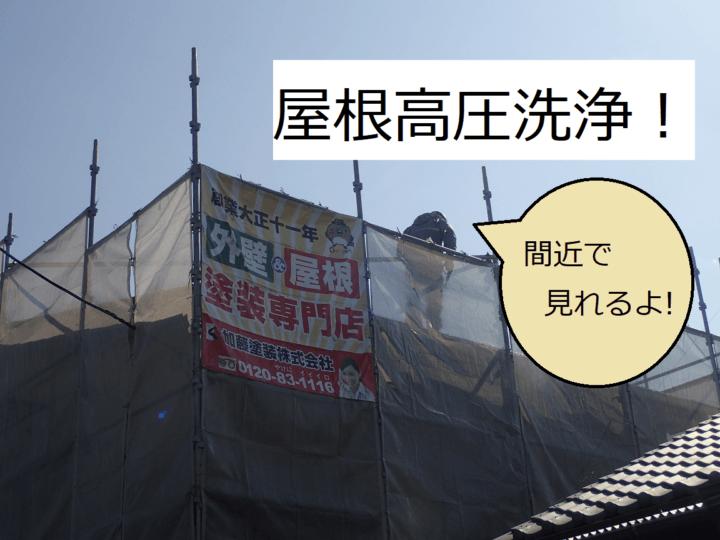 yane遠州浜工事始まりました!外壁塗装の事なら浜松塗装専門店|加藤塗装 高圧洗浄