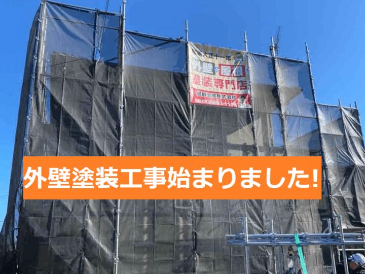 南区新橋町Sさま邸外壁塗装工事が始まりました!外壁塗装の事なら浜松塗装専門店 加藤塗装 足場架設