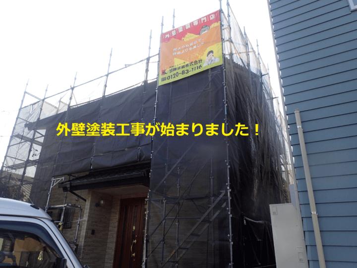 無浜松市中区高林町O様邸外壁塗装工事が始まりました! クリアー塗料 セミフロンスーパークリヤー