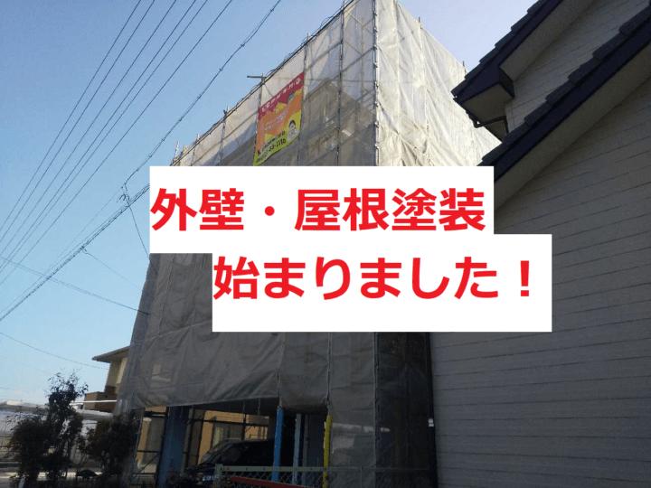3階建て住宅 外壁塗装の事なら浜松塗装専門店 加藤塗装 費用 料金 リシン仕上げ セメント瓦 高圧洗浄後 大島町