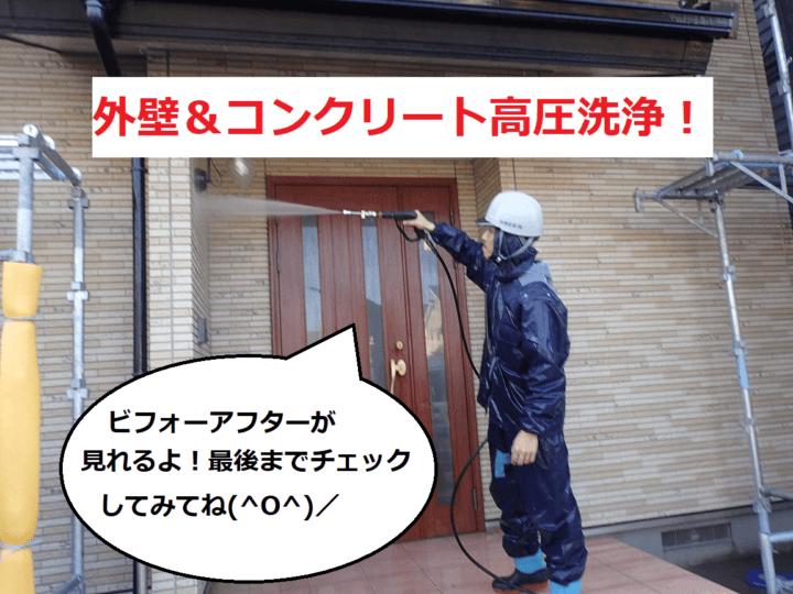 高圧洗浄 コンクリート 外壁塗装の事なら浜松塗装専門店|加藤塗装