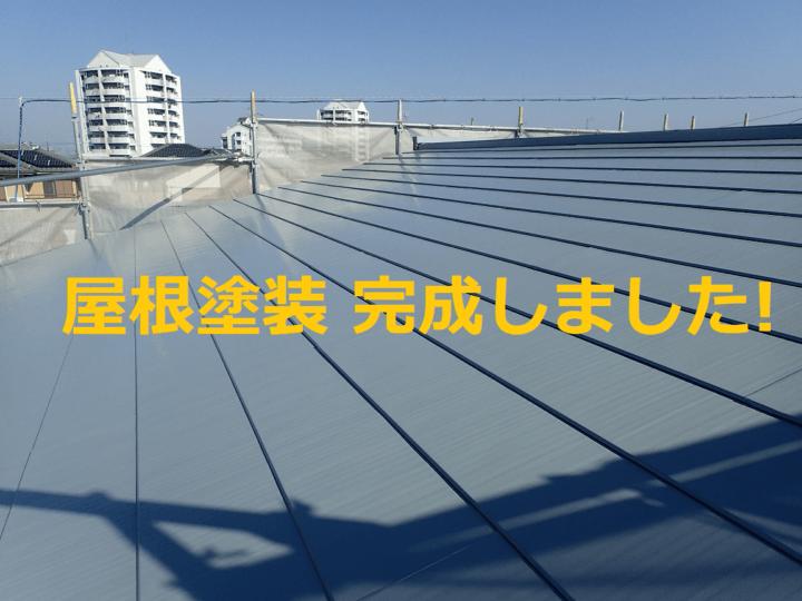 屋根完成浜松市南区遠州浜Yさま邸屋根塗装完成しました 外壁塗装の事なら浜松塗装専門店|加藤塗装 高圧洗浄 錆止め塗装 下塗り塗装 上塗り塗装 完成