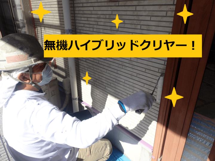 上塗りアステックペイント クリアー 外壁塗装の事なら浜松塗装専門店|加藤塗装 HBサイディングプライマー 密着性 無機 ビフォーアフター 上塗り塗装 白く濁る