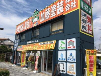 加藤塗装(株)駅南ショールーム