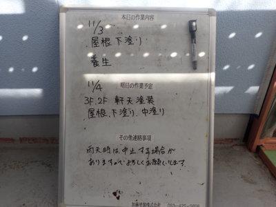 お施主様とコミュニケーション 外壁塗装の事なら浜松塗装専門店|加藤塗装