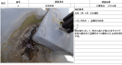 報告書2 現地調査書 外壁塗装の事なら浜松塗装専門店|加藤塗装
