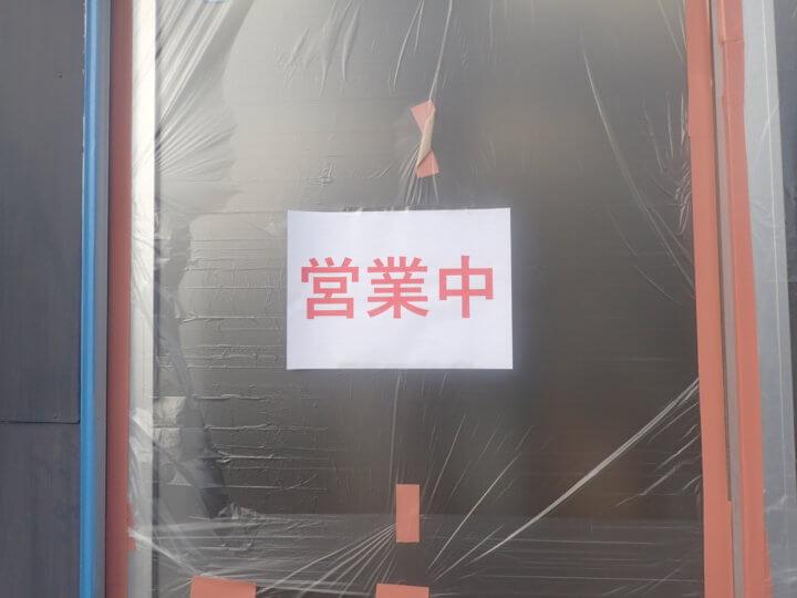 浜松駅南ショールーム塗替え工事 外壁塗装の事なら浜松塗装専門店|加藤塗装 冬の養生 夏の養生 暑い寒い 営業中 砂山町