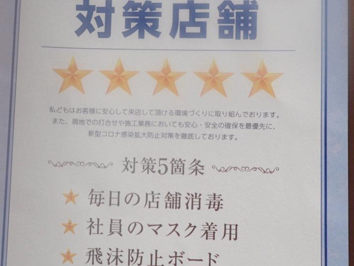 新型コロナウイルス感染拡大対策店舗 外壁塗装の事なら浜松塗装専門店|加藤塗装