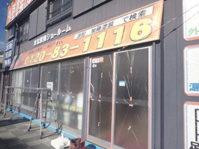 浜松駅南ショールーム塗替え工事 外壁塗装の事なら浜松塗装専門店|加藤塗装 冬の養生 夏の養生 暑い寒い 営業中