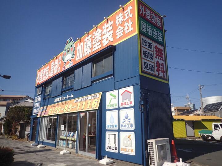 浜松駅南ショールーム塗替え工事 完成 外壁塗装の事なら浜松塗装専門店|加藤塗装