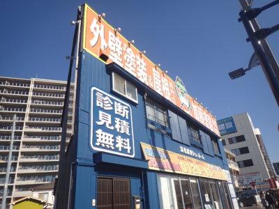 浜松駅南ショールーム塗替え工事 完成 外壁塗装の事なら浜松塗装専門店|加藤塗装 砂山町 駅南大通り