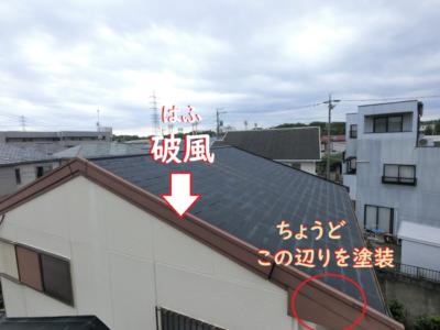 破風 浜松市中区上島 施工事例 外壁塗装の事なら浜松塗装専門店|加藤塗装 塗り残し注意 カラーコーディネーター