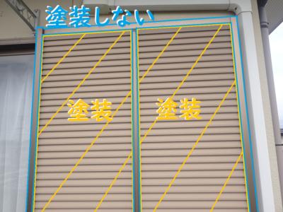シャッター塗装範囲 アルミ素材 外壁塗装の事なら浜松塗装専門店 加藤塗装 窓枠 雨戸 サッシ色で外壁色を決める