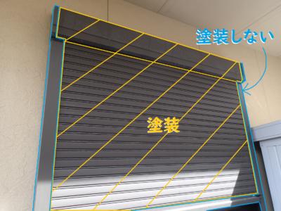 シャッター塗装範囲 アルミ素材 外壁塗装の事なら浜松塗装専門店 加藤塗装 窓枠