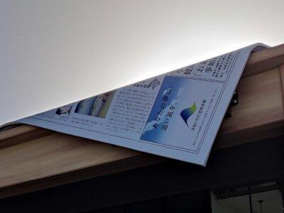春華堂 スイーツバンク NEWOPEN オープン 外壁塗装の事なら浜松塗装専門店|加藤塗装 可愛い お洒落 うなぎパイ お土産 新聞なんて書いてある