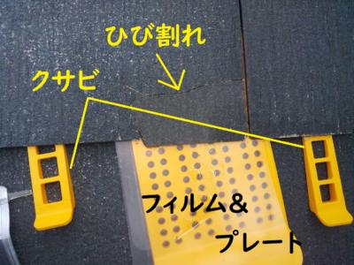 スレート屋根ひび割れ タスマジック 施工事例 外壁塗装の事なら浜松塗装専門店|加藤塗装 経年劣化 台風被害 直し方 接着剤