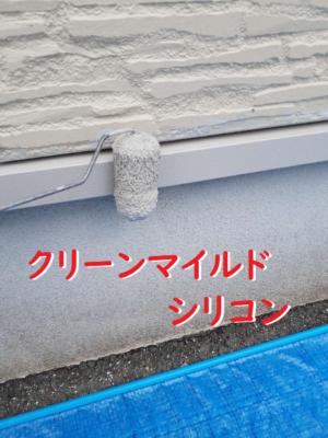 クリーンマイルドシリコン マイルドボーセイ 水切り 錆止め塗料 エスケーマイルドボーセイ 下塗り 外壁塗装の事なら浜松塗装専門店|加藤塗装 金属製 技 技術 職人 エスケー化研 大手塗料メーカー ranking おすすめ ナンバーワン 溶剤塗料