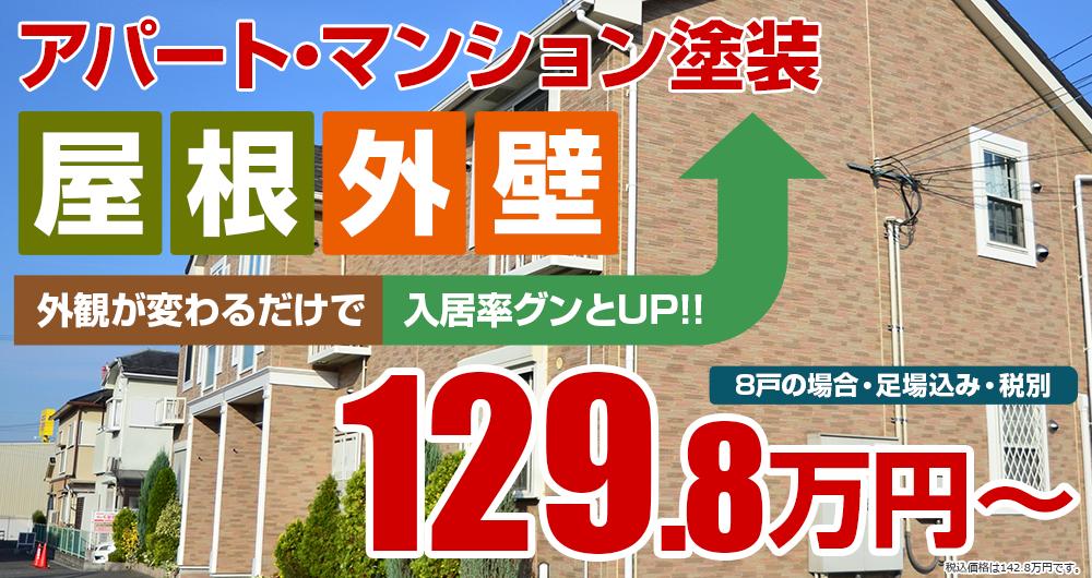 150万円以内で屋根外壁全塗装!直接依頼が一番安い!