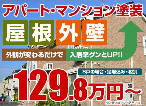 アパート・マンション向け外壁塗装