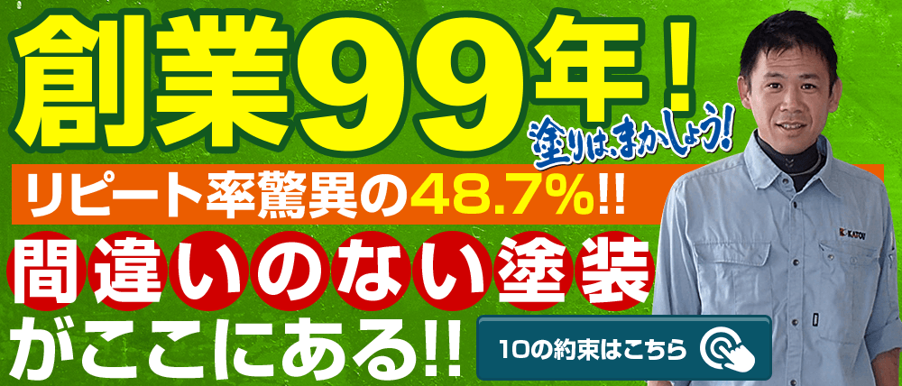 創業99年 リピート率驚異の48.7% 静岡県浜松市で間違いのない塗装がここにある!