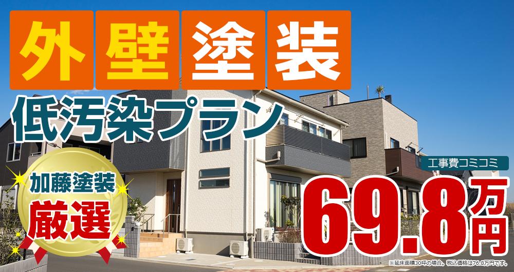 低汚染プラン塗装 69.8万円